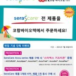 [SeraCare] 런칭 기념 이벤트 !