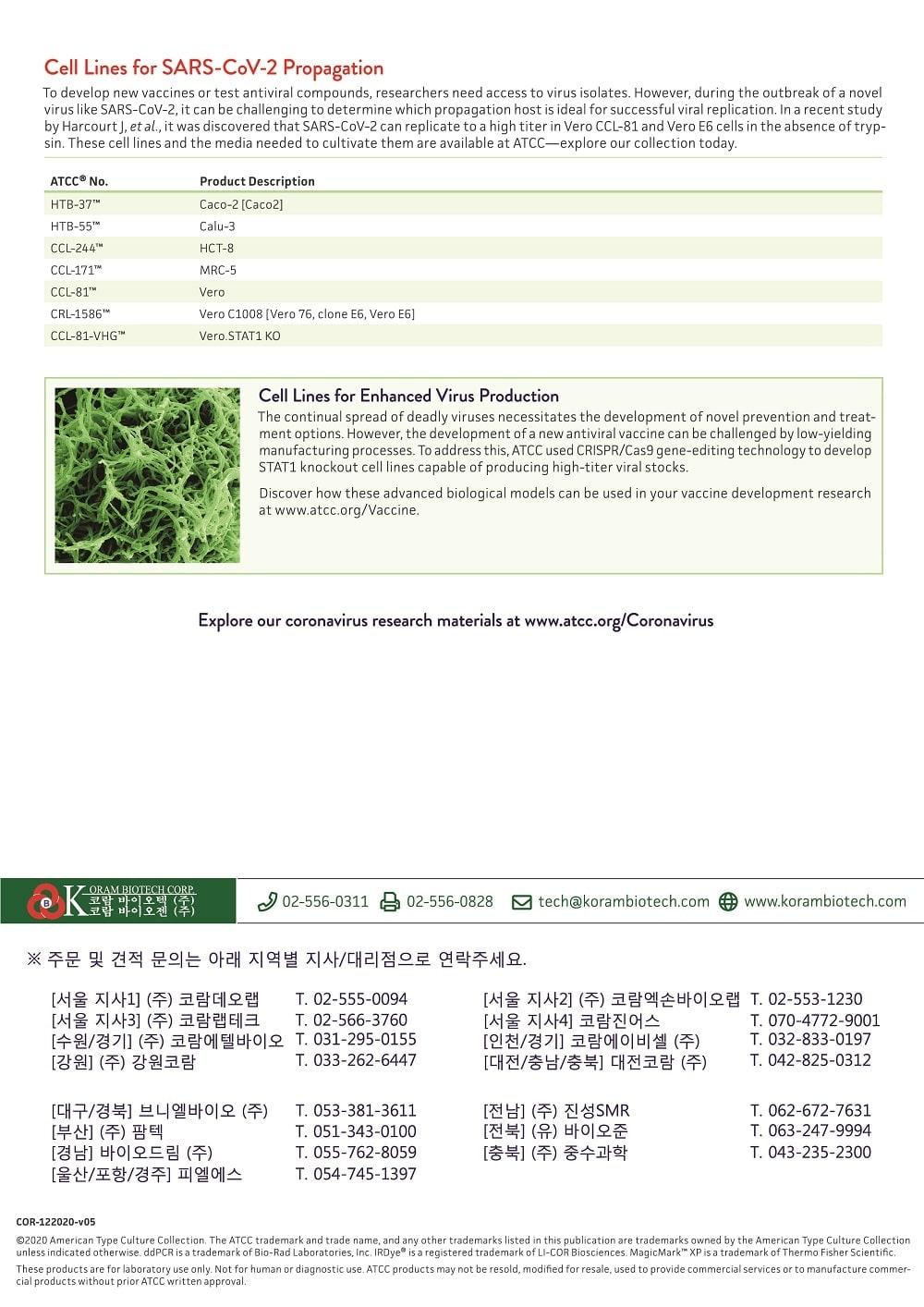 2039113258_FPICKcuE_2020_12_Corona_Flyer_updated-04_resized_1000