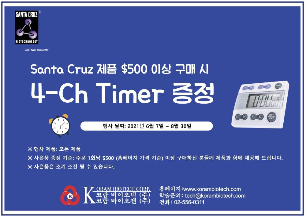 [Santa Cruz] $500 이상 구매 시 4-ch 타이머 증정