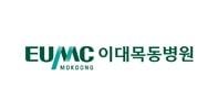 EUMC-mokdong