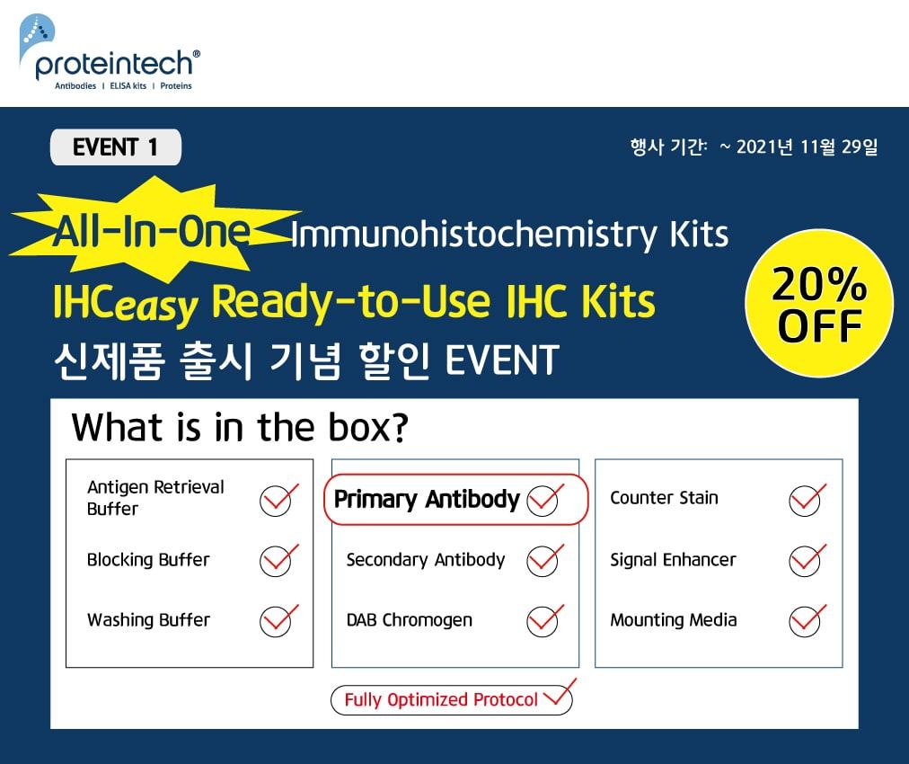 IHCeasy Kits